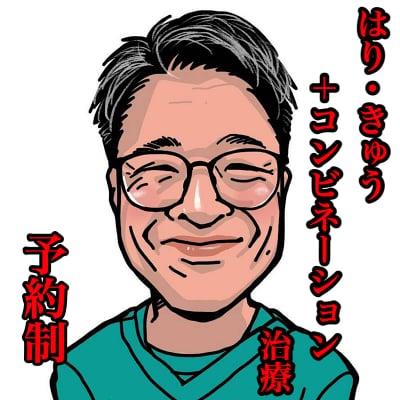 はり・きゅう+コンビネーション治療ウェブチケット