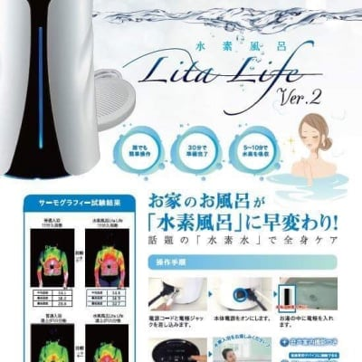 水素風呂レンタル 新規ご契約キャンペーン