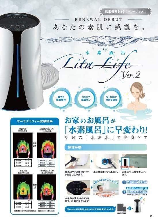水素風呂レンタル 新規ご契約キャンペーンのイメージその1