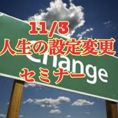 11/3 人生の設定変更セミナー