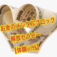 お金のメンタルブロック解放セラピー✨【体験60分】