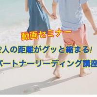 【動画配信セミナー】 二人の距離がグッと縮まる! パートナーリーディング講座