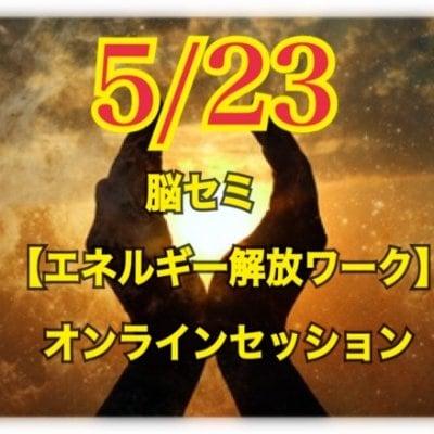 5/23脳セミ【エネルギー☆解放ワーク】オンライングループセッション