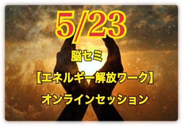 5/23脳セミ【エネルギー☆解放ワーク】オンライングループセッションのイメージその1
