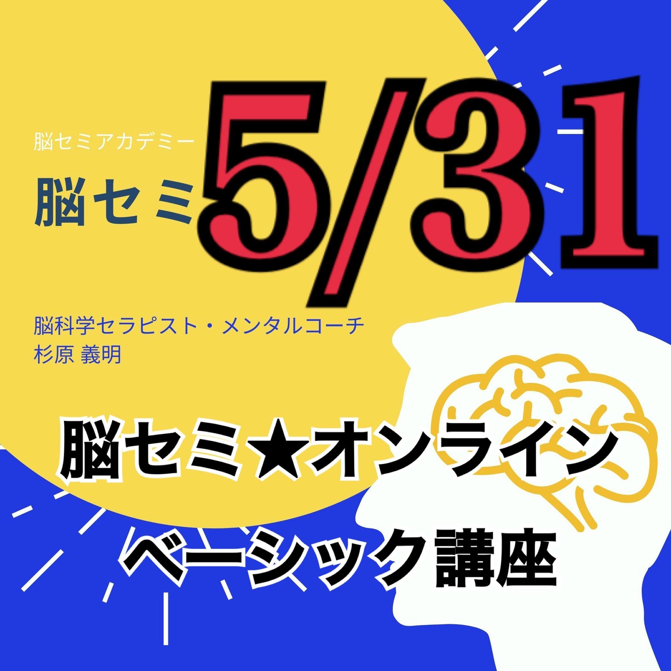 5/31脳セミ ZOOMオンライン  ベーシック講座のイメージその1