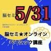 5/31脳セミ ZOOMオンライン  ベーシック講座