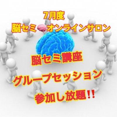[7月度]脳セミ☆オンラインサロン 脳セミ講座と【心ブレーキ☆解放ワーク】グループセッション ☆何回でも参加し放題!!☆