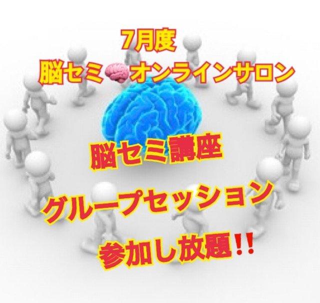 [7月度]脳セミ☆オンラインサロン 脳セミ講座と【心ブレーキ☆解放ワーク】グループセッション ☆何回でも参加し放題!!☆のイメージその1