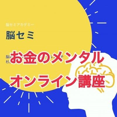 脳セミ お金のメンタル ZOOMオンライン ベーシック講座