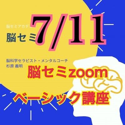 7/11脳セミ ZOOMオンライン ベーシック講座