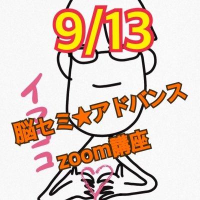 9/13脳セミ ZOOMオンライン  ベーシック&アドバンス講座