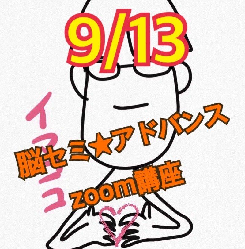 9/13脳セミ ZOOMオンライン  ベーシック&アドバンス講座のイメージその1