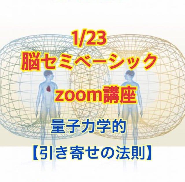 1/23 脳セミベーシック ZOOMオンライン講座のイメージその1