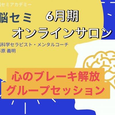 [6月期]脳セミ☆オンラインサロン【心ブレーキ☆解放ワーク】グループセッション ☆何回でも参加し放題!!☆
