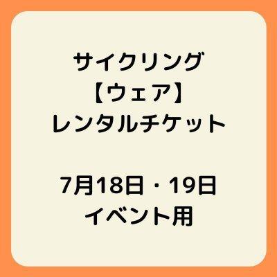 レンタルサイクリングウエア 7月18日・19日イベント用