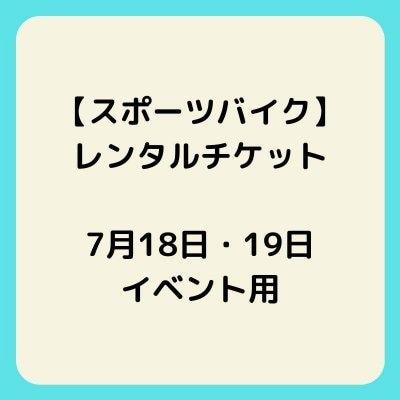 スポーツバイクレンタル 7月18日・19日イベント用