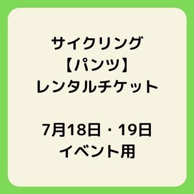 レンタルサイクリングパンツ 7月18日・19日イベント用