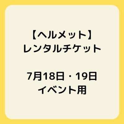 レンタルヘルメット 7月18日・19日イベント用
