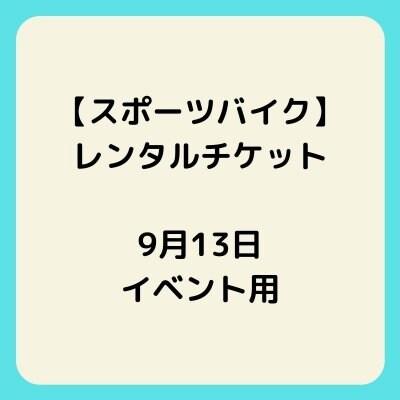 スポーツバイクレンタル 9月13日イベント用