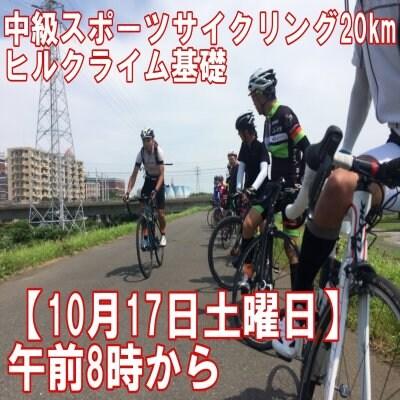 【10月17日 土曜】午前の部・中級!! 中級スポーツサイクリング20km ヒルクライム基礎 参加費 午前8時から