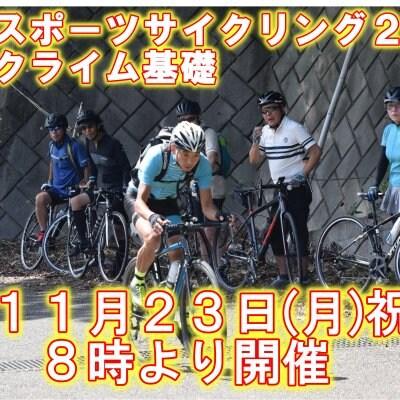 【11月23日 祝月曜】午前の部・中級!! 中級スポーツサイクリング20km ヒルクライム基礎 参加費 午前8時から