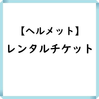 レンタルヘルメット 1月23日(土)イベント用