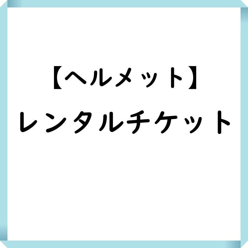 レンタルヘルメット 5月1日(土)イベント用のイメージその1