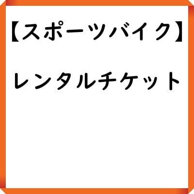 スポーツバイクレンタル 3月20日(土)イベント用