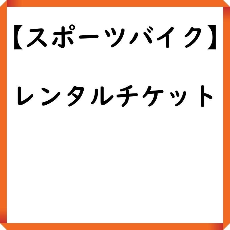 スポーツバイクレンタル 3月20日(土)イベント用のイメージその1