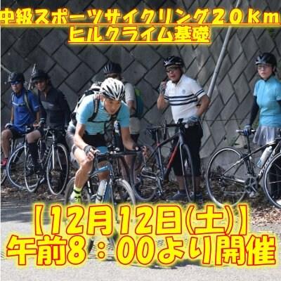 【12月12日土曜】午前の部・中級!! 中級スポーツサイクリング20km ヒルクライム基礎 参加費 午前8時から