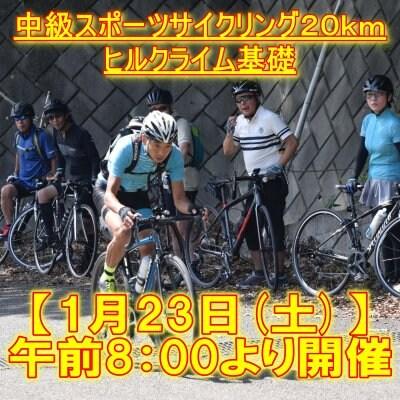 【1月23日土曜】午前の部・中級!! 中級スポーツサイクリング20km ヒルクライム基礎 参加費 午前8時から