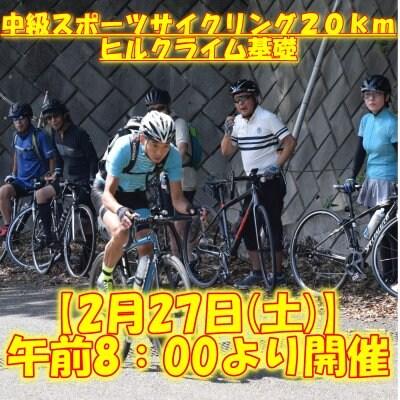 【2月27日土曜】午前の部・中級!! 中級スポーツサイクリング20km ヒルクライム基礎 参加費 午前8時から
