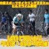 【4月17日土曜】午前の部・中級!! 中級スポーツサイクリング20km ヒルクライム基礎 参加費 午前8時から