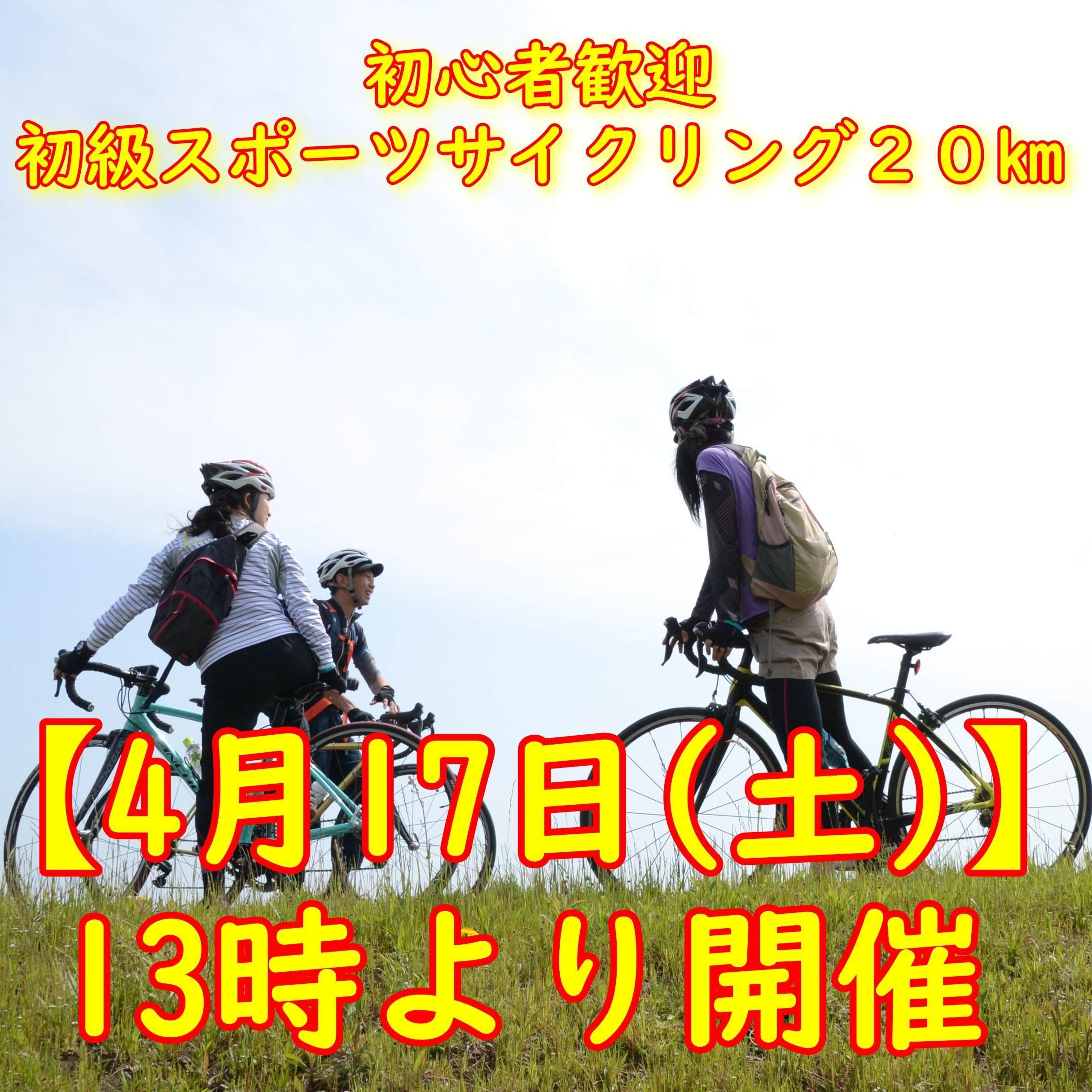 【4月17日 土曜】初級!スポーツサイクリング20㎞参加費 午後1時から のイメージその1
