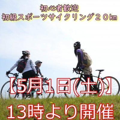 【5月1日 土曜】初級!スポーツサイクリング20㎞参加費 午後1時から