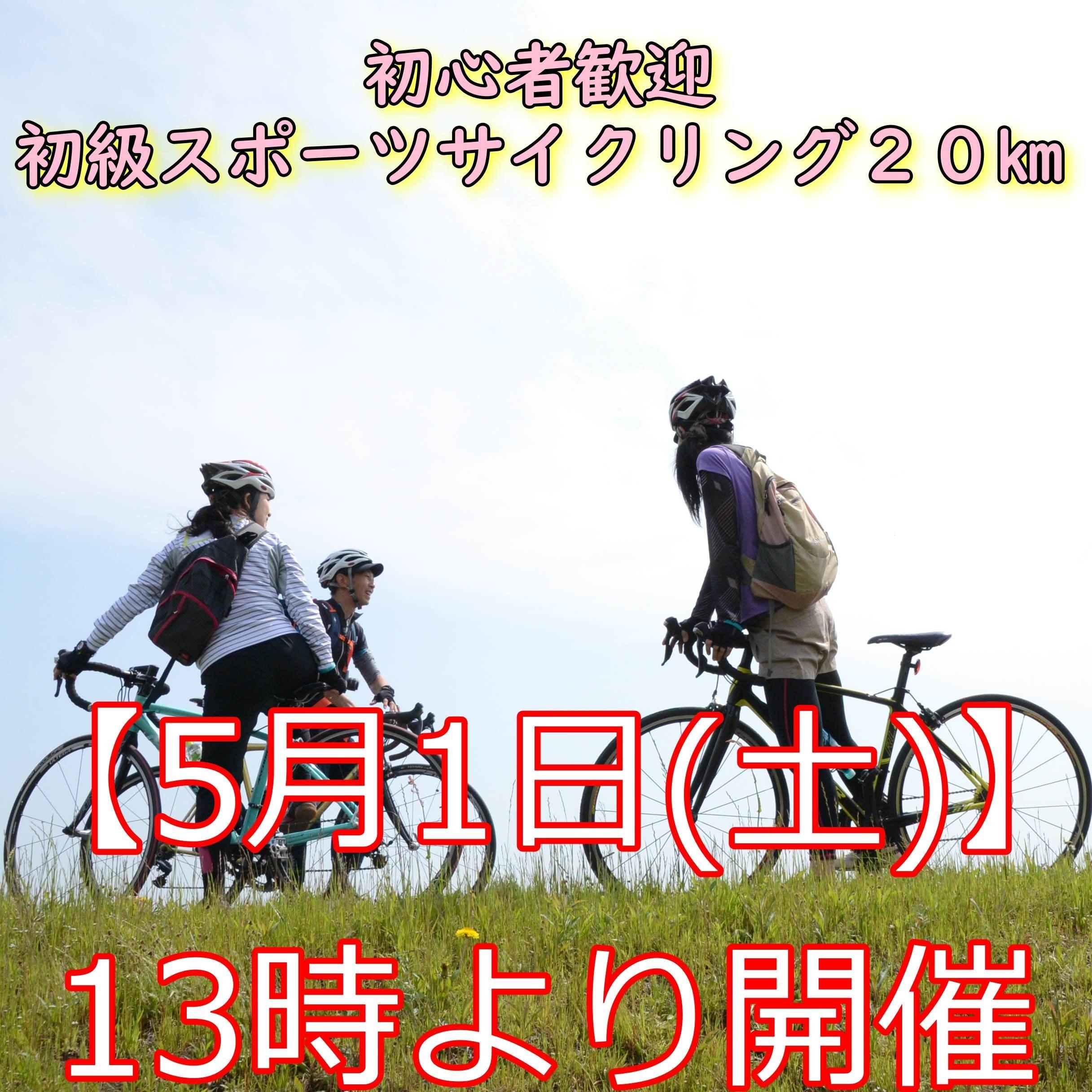 【5月1日 土曜】初級!スポーツサイクリング20㎞参加費 午後1時から のイメージその1