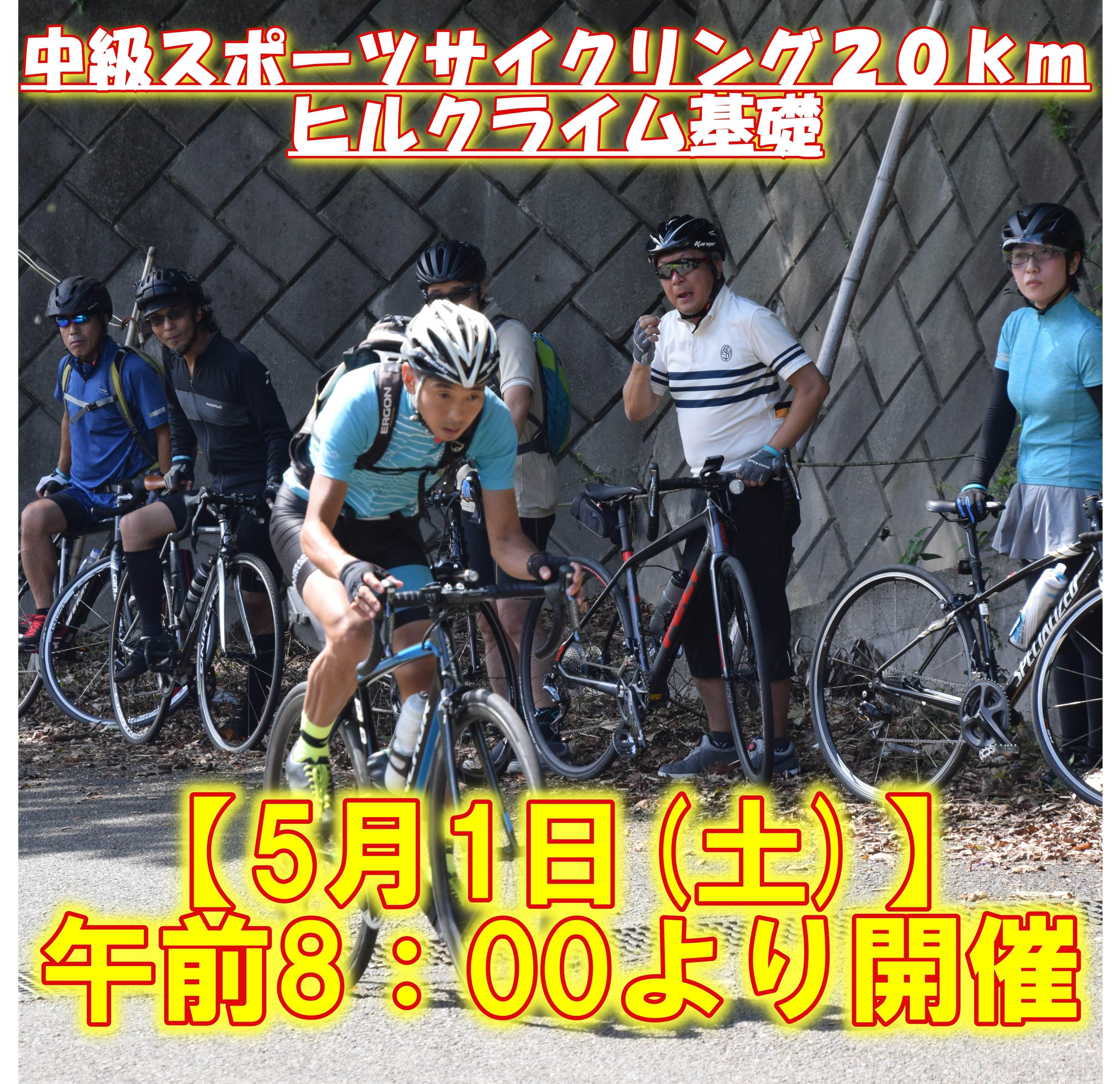 【5月1日土曜】午前の部・中級!! 中級スポーツサイクリング20km ヒルクライム基礎 参加費 午前8時から のイメージその1