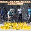 【5月1日土曜】午前の部・中級!! 中級スポーツサイクリング20km ヒルクライム基礎 参加費 午前8時から