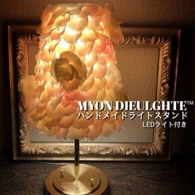 MYON DIEULIGHT™️(マイオンデュライト)ハンドメイドライトスタンド(蝋+コーティング+花)