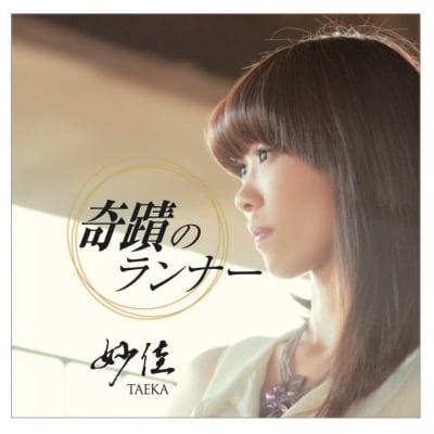 【シンガー・妙佳(TAEKA)待望のNewCDアルバム!】奇蹟のランナー