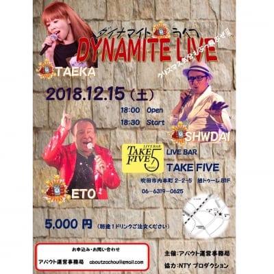 【ETO☆SHOWDAI☆TAEKA】ダイナマイトライブ★DYNAMITE LIVE/イベントチケット