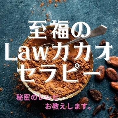 至福のローカカオセラピー MAYA  LawCacaoTherapy