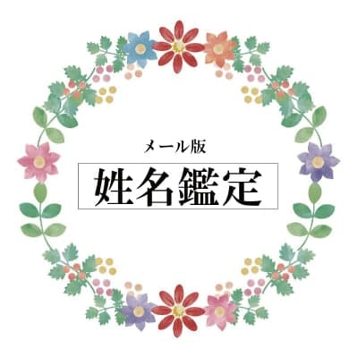 徳名天學 メール姓名鑑定