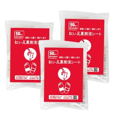 紅い足裏樹液シート(50枚入り×3個セット)