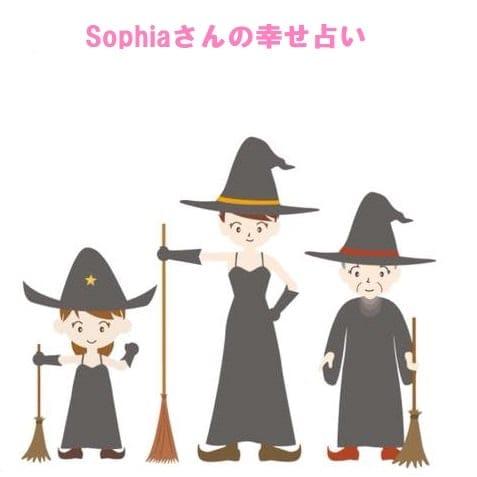 大魔女(Sophia)さんの電話幸せ占い🔮60分のイメージその2