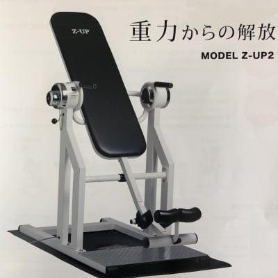 電動逆立ち健康器 Z-UP2 (対象:体重100キロ以上の方もOKです)