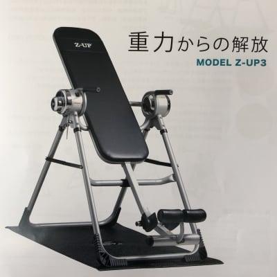 電動逆立ち健康器 Z-UP3 (対象:体重100キロ以下の方が対象です)