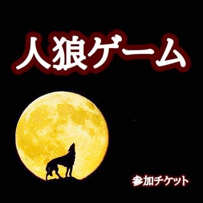人狼ゲーム in 高田馬場「蓮」