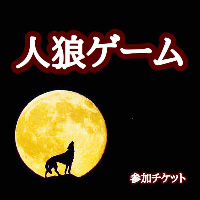 人狼ゲーム in 高田馬場「蓮」のイメージその1