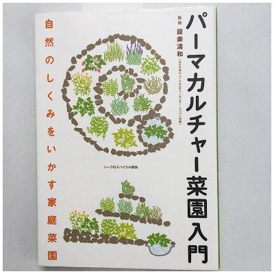 書籍・パーマカルチャー菜園入門